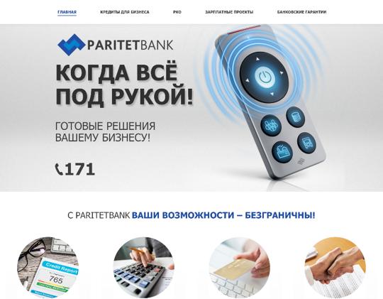 Лендинг Паритетбанка с  предложениями для  корпоративных клиентов.  Беларусь.