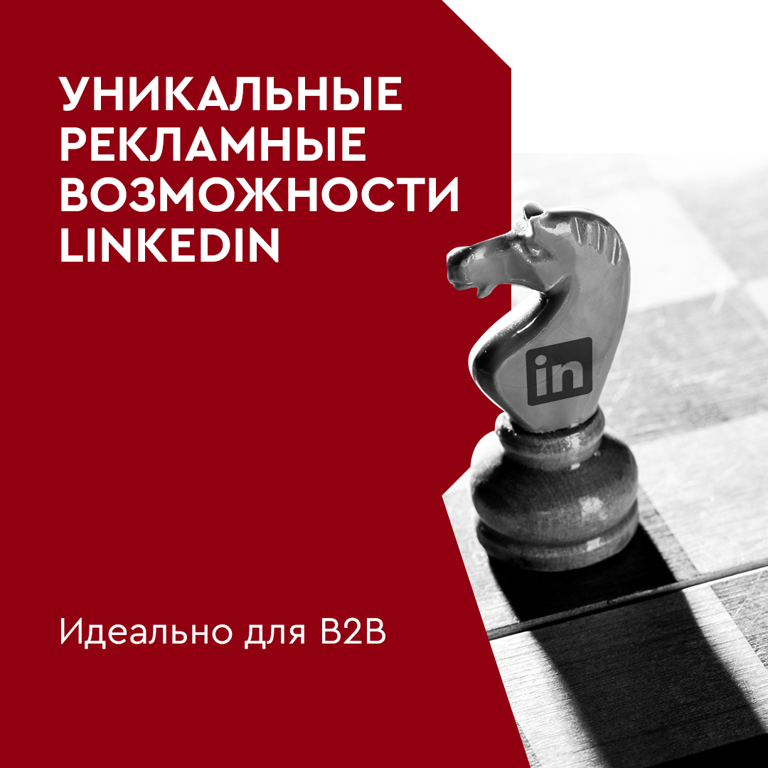реклама в linkedin